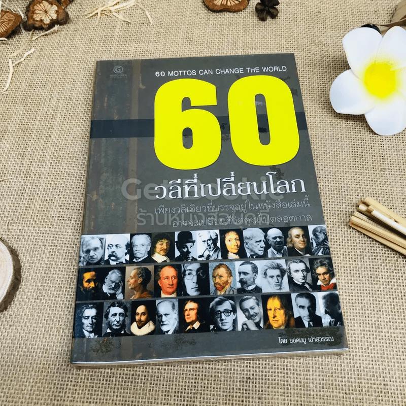 60 วลีที่เปลี่ยนโลก