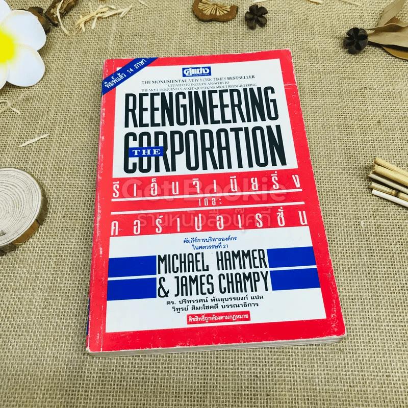 Reengineering The Corporation รีเอ็นจิเนียริ่งและคอร์เปอเรชั่น