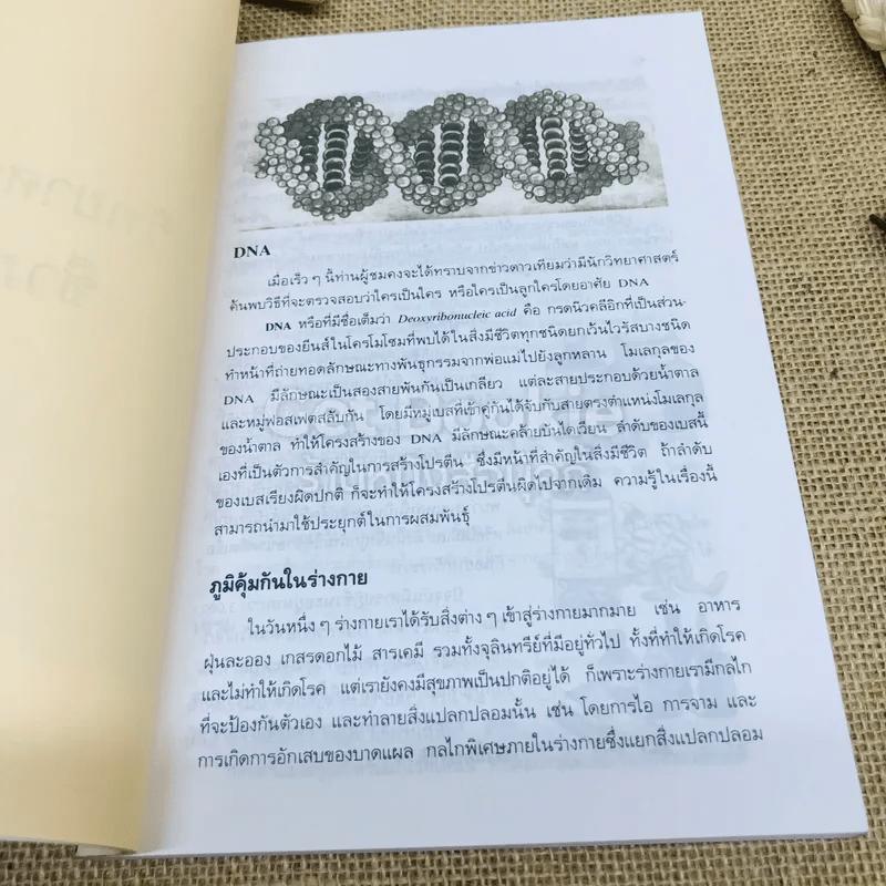สารานุกรมวิทยาศาสตร์ เล่ม 1