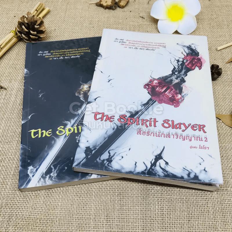 The Spirit Slayer สื่อรักนักล่าวิญญาณ 2 เล่มจบ