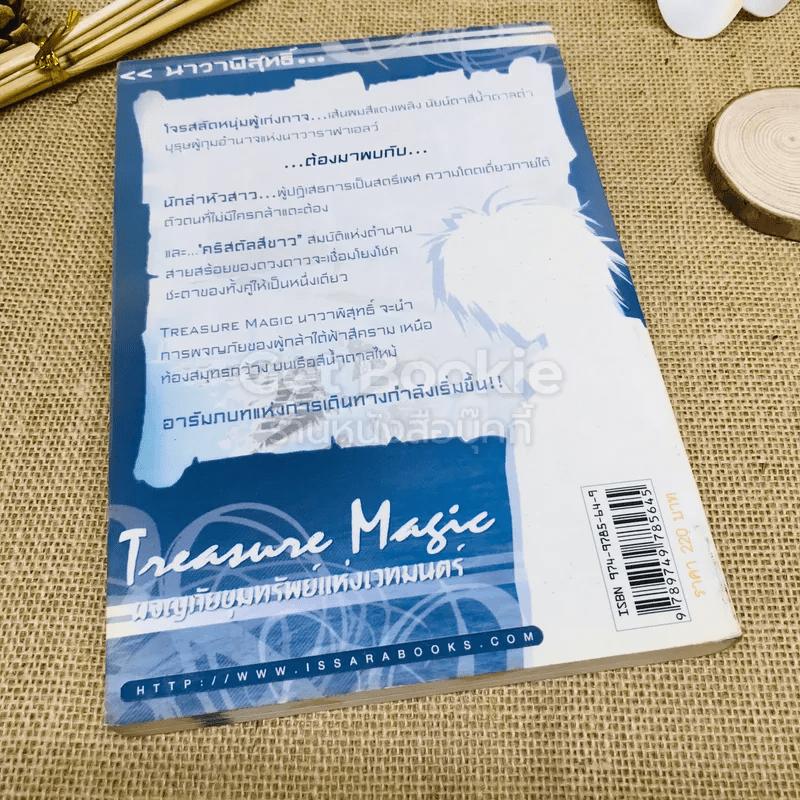 Treasure Magic เทรเชอร์ เมจิก  ผจญภัยขุมทรัพย์แห่งเวทมนตร์ 2 เล่มจบ