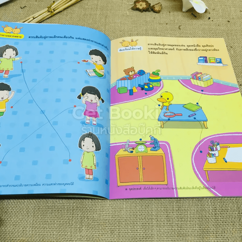 คนเก่งจับคู่ความสัมพันธ์ เล่ม 1-2 + คุณหนูเรียนรู้สระภาษาไทย