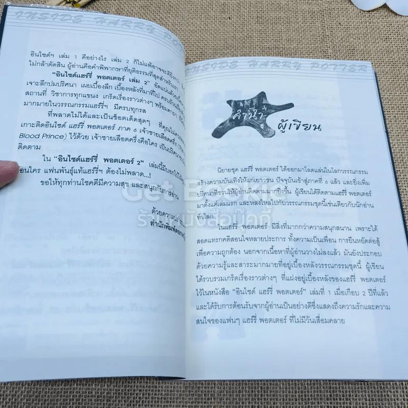 อินไซด์ แฮร์รี่พอตเตอร์ เล่ม 1-2
