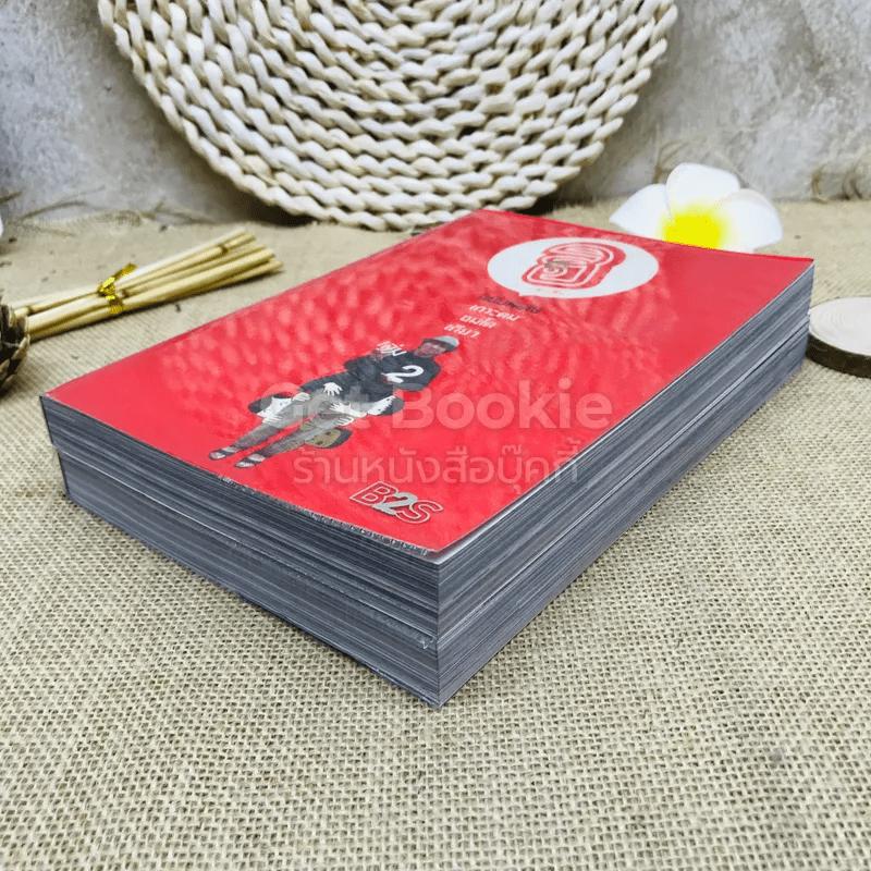 ฮิกาซีน ฉบับพิเศษ เกาะดม ชมโตเกียว เล่ม 1-2