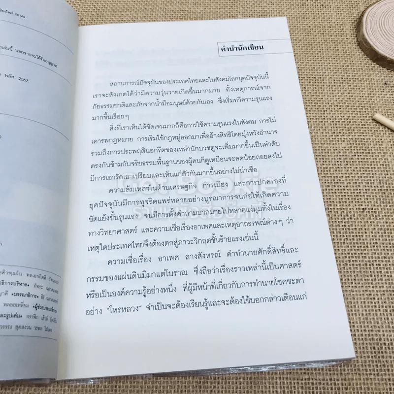 คำทำนายอนาคตเมืองไทยจากผู้มีนิมิต