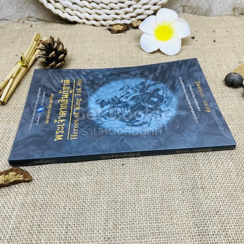 นิยายอิงประวัติศาสตร์ไทย พระเจ้าตากสินกู้ชาติ