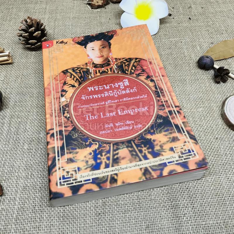 พระนางซูสีจักรพรรดินีกู้บัลลังก์ The Last Empress (ภาคต่อซูสีไทเฮา)