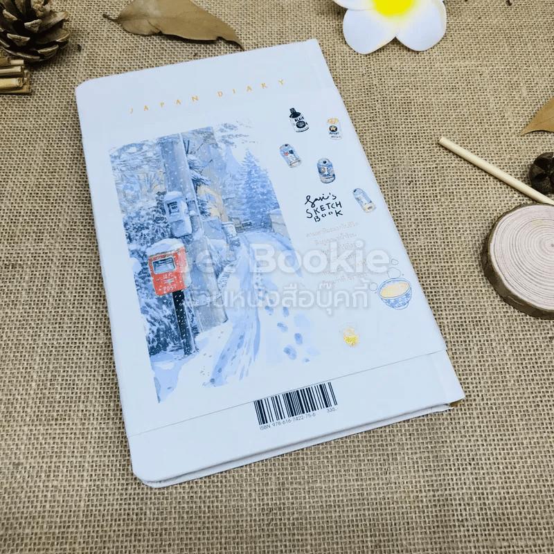 Japan Diary เล่ม 1-2
