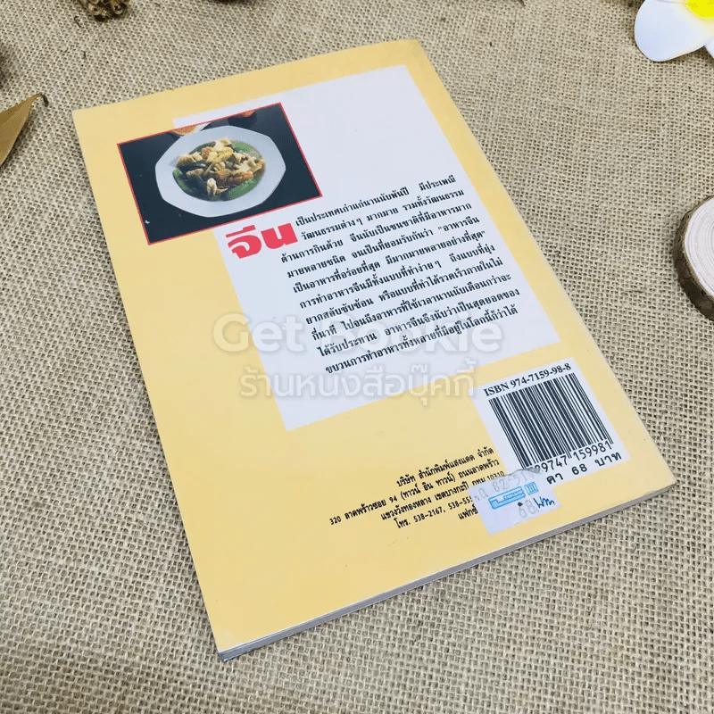 ตำราอาหารจีน ผัด อบ ทอด จานเดียว