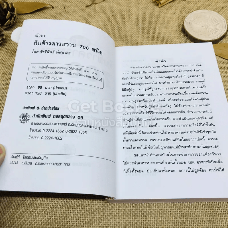 ตำรากับข้าวคาวหวาน 700 ชนิด