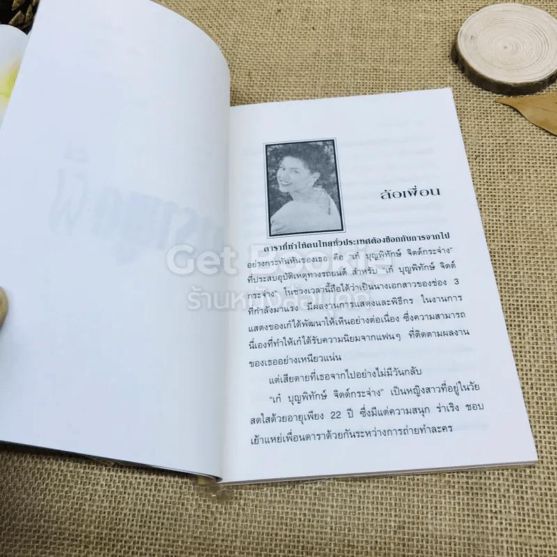 ดาราพูดผี - รุจน์ มัณฑิรา