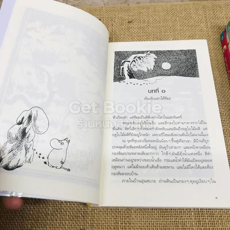 มูมิน 6 เล่ม