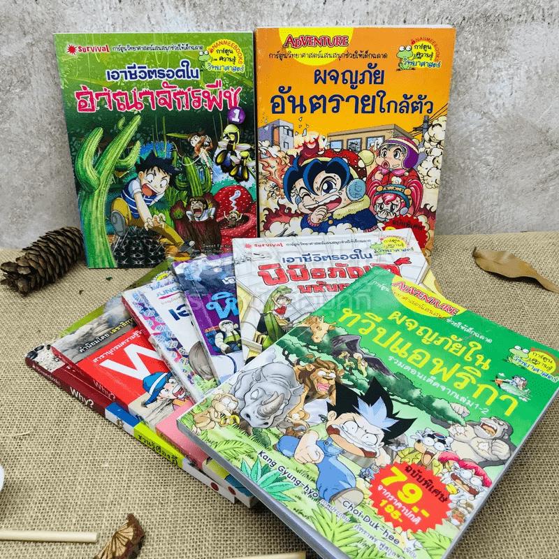 หนังสือความรู้สำหรับเด็ก เอาชีวิตรอด Why และอื่นๆ รวม 8 เล่ม