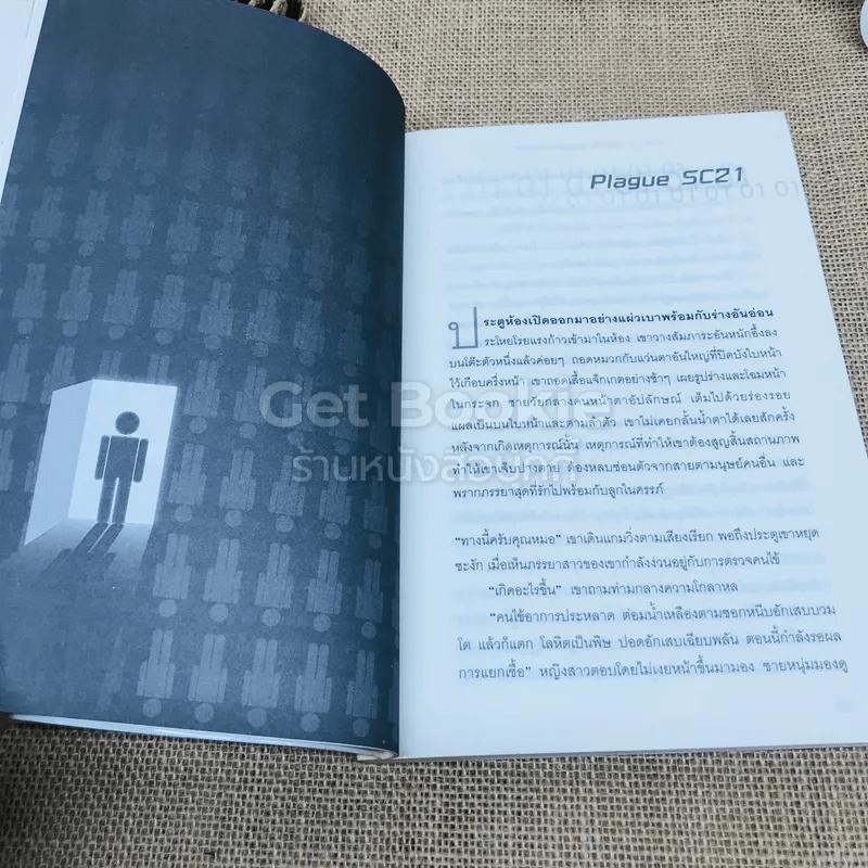เมืองไทยปีพ.ศ.2600