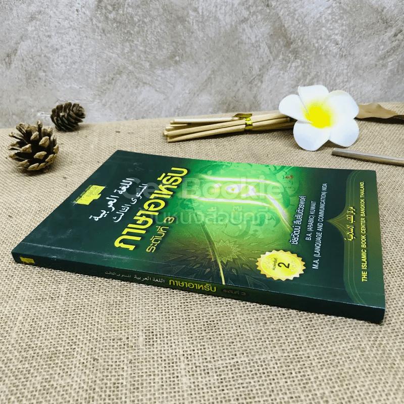 ภาษาอาหรับ ระดับที่ 3 - ชัยวัฒน์ สืบสันติวรพงศ์