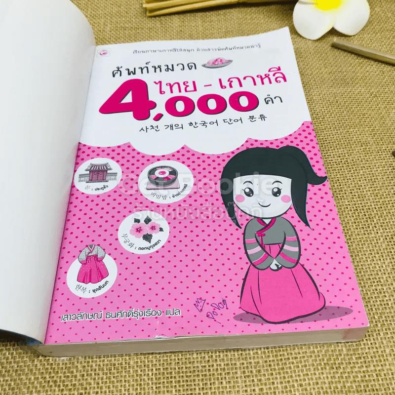 ศัพท์หมวด 4,000 คำ ไทย-เกาหลี