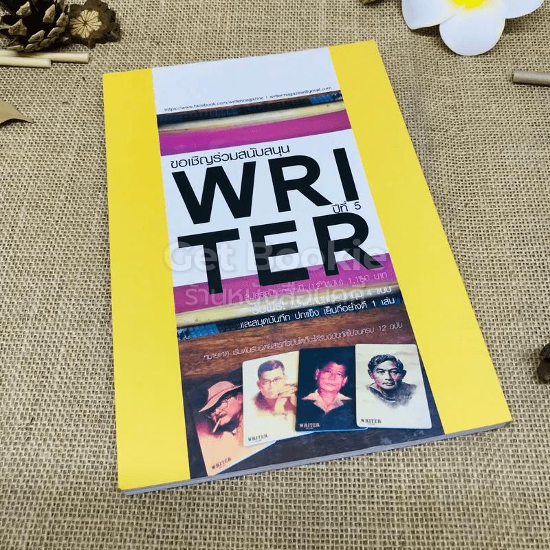 Writer ปีที่ 5 ฉบับที่ 38