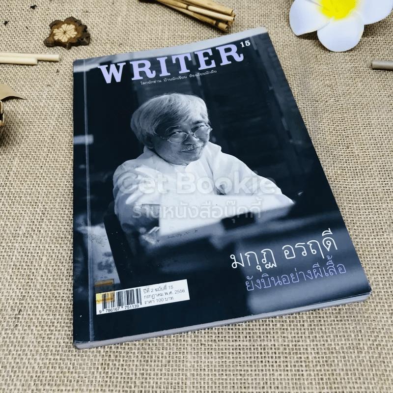 Writer ปีที่ 2 ฉบับที่ 15