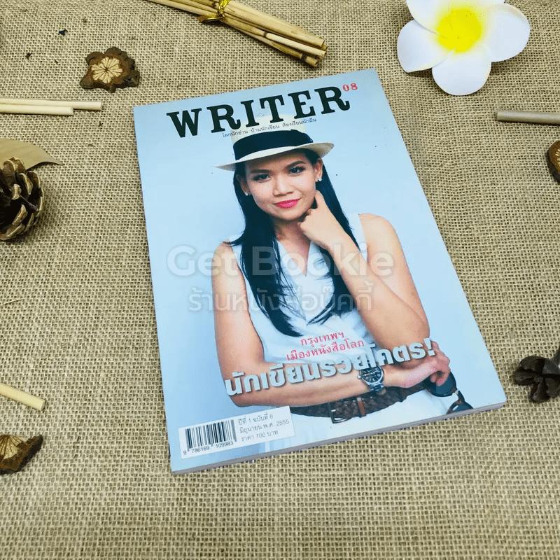 Writer ปีที่ 1 ฉบับที่ 8