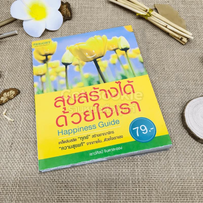 สุขสร้างได้ด้วยใจเรา Happiness Guide