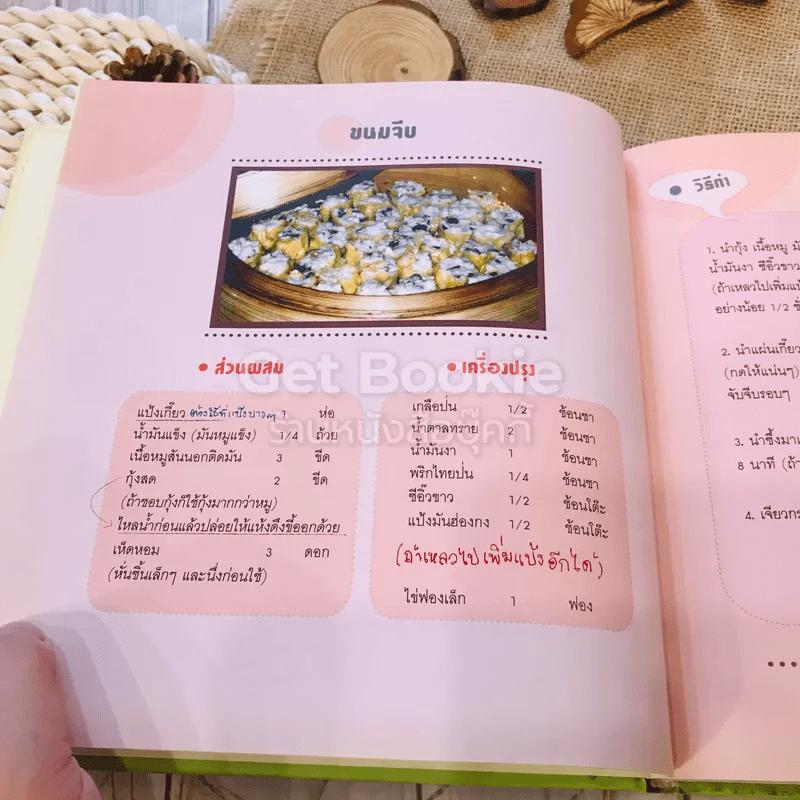 ส่งต่อความอร่อย by Pu