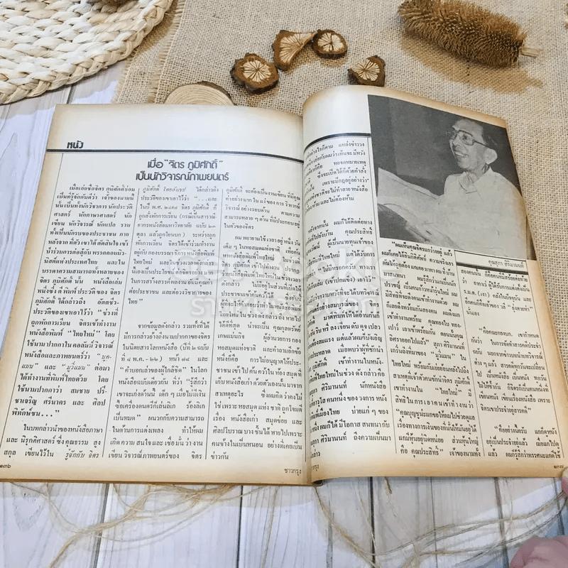 ชาวกรุง ปีที่ 29 ฉบับที่ 2 พ.ย.2522