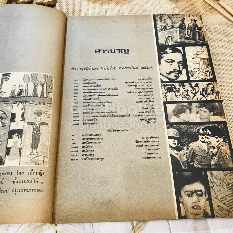 ชาวกรุง ปีที่ 27 ฉบับที่ 5 ก.พ.2521