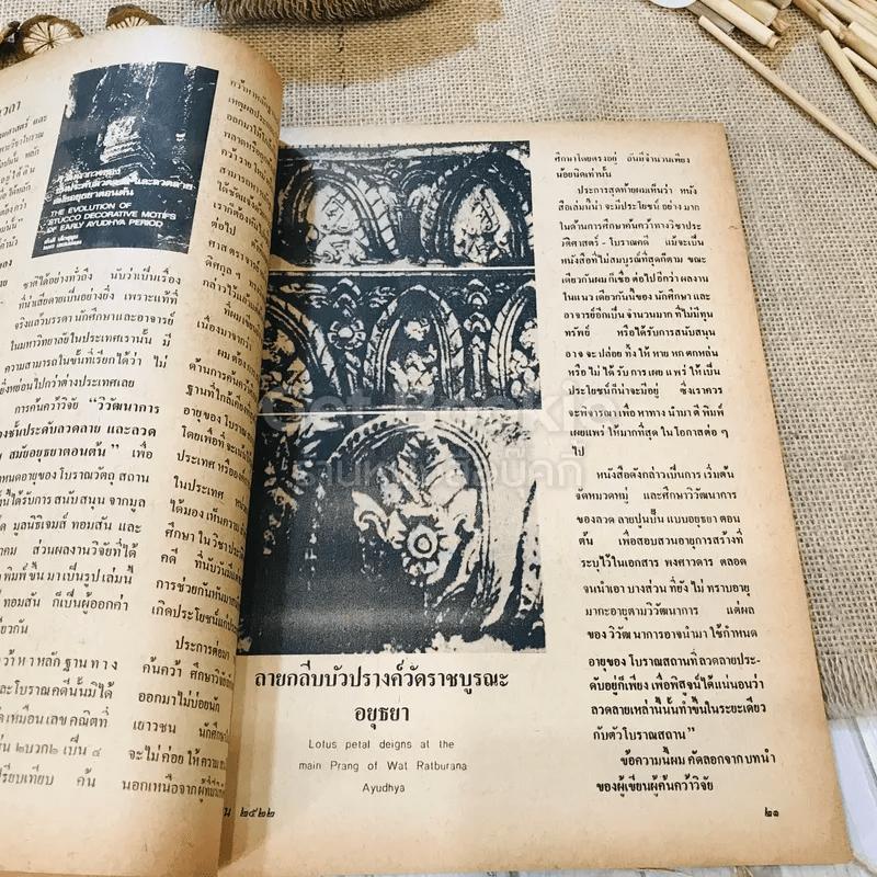 ชาวกรุง ปีที่ 28 ฉบับที่ 9 มิ.ย.2522