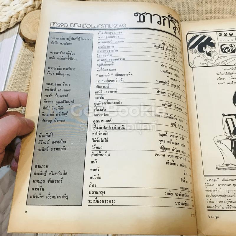 ชาวกรุง ปีที่ 29 ฉบับที่ 4 ม.ค.2523