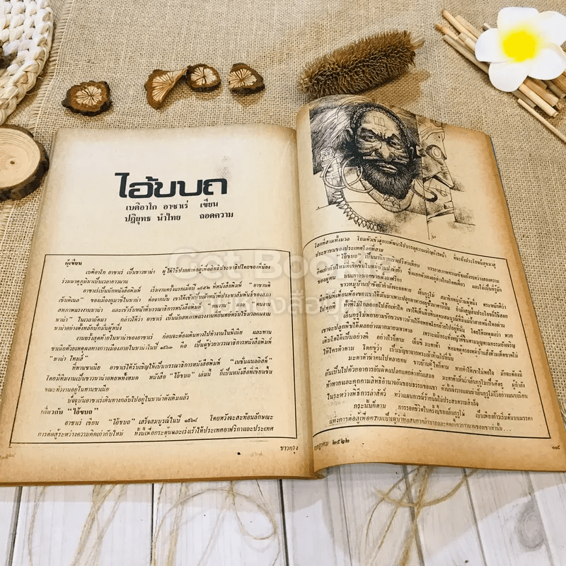 ชาวกรุง ปีที่ 28 ฉบับที่ 10 ก.ค.2522
