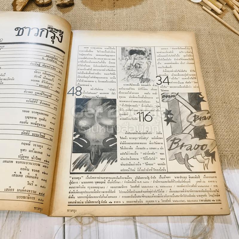 ชาวกรุง ปีที่ 29 ฉบับที่ 1 ต.ค.2522