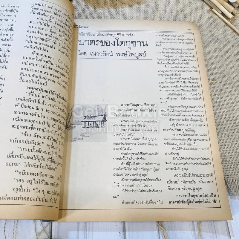 ฟ้าเมืองทอง ฉบับที่ 79 ต.ค.2525