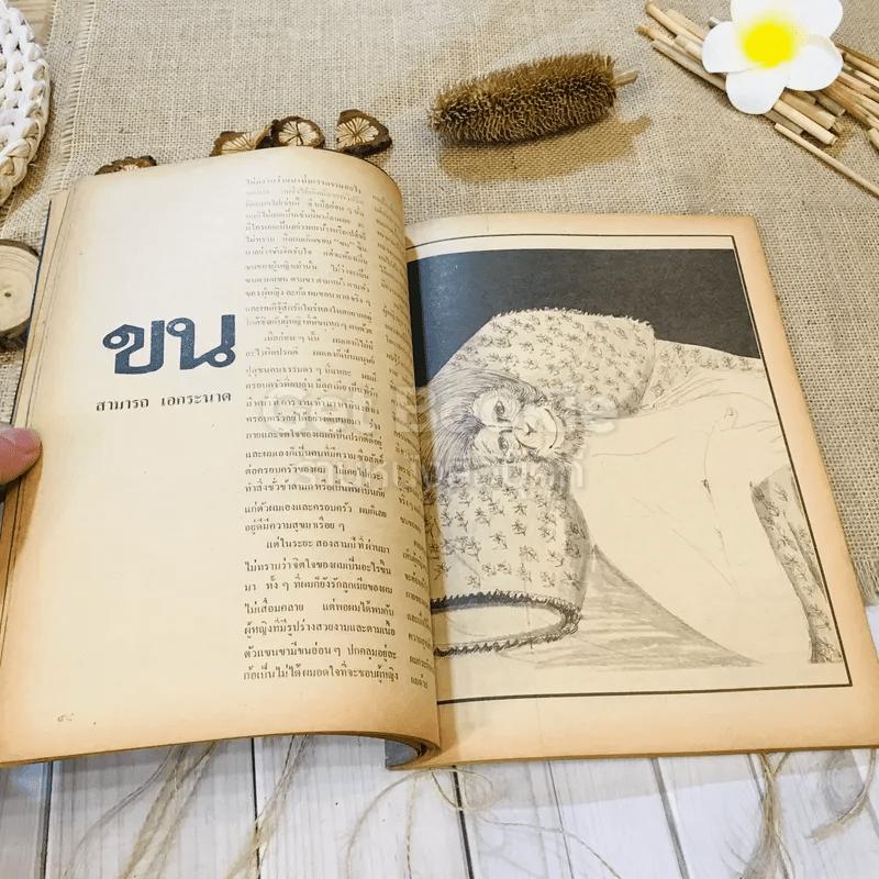 ชาวกรุง ปีที่ 28 ฉบับที่ 7 เม.ย.2522