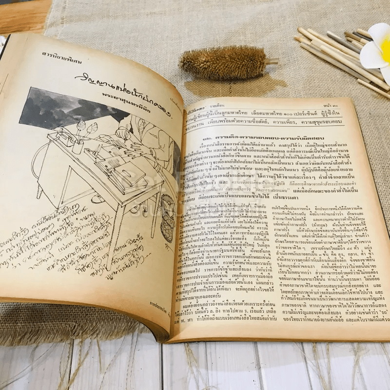 ฟ้าเมืองทอง ฉบับที่ 13 เม.ย.2520