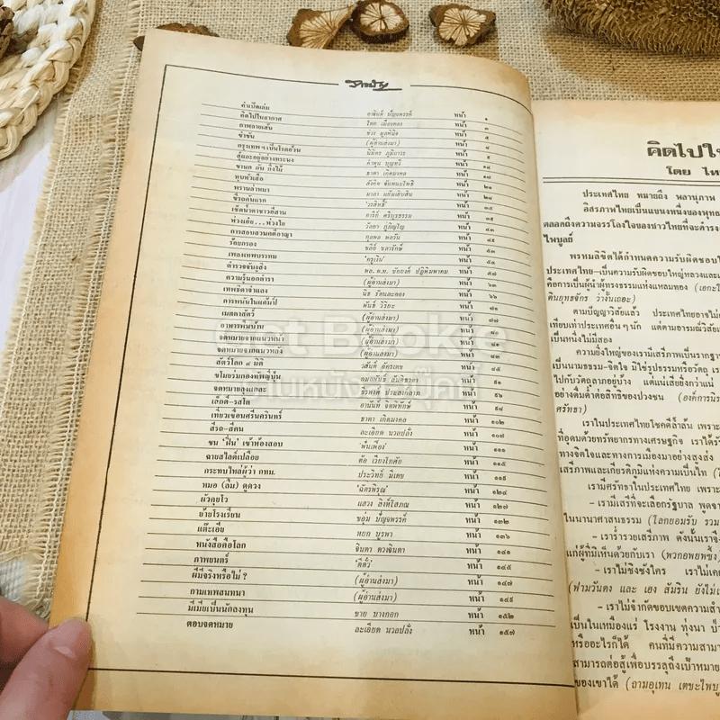 ฟ้าเมืองทอง ฉบับที่ 48 มี.ค.2523