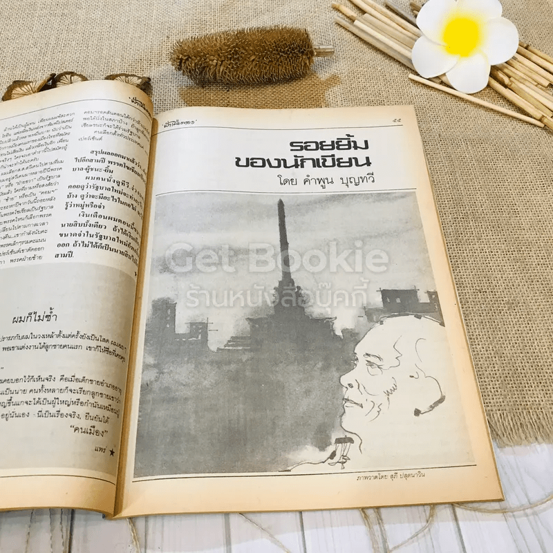 ฟ้าเมืองทอง ฉบับที่ 83 ก.พ.2526