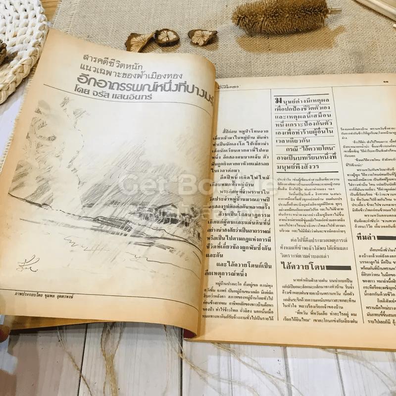 ฟ้าเมืองทอง ฉบับที่ 91 ต.ค.2526