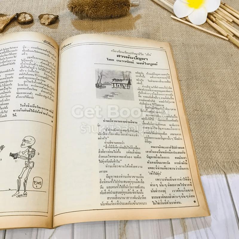 ฟ้าเมืองทอง ฉบับที่ 74 พ.ค.2525