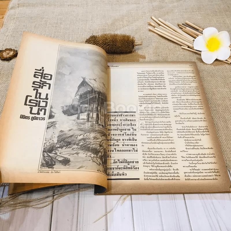 ฟ้าเมืองทอง ฉบับที่ 102 ก.ย.2527