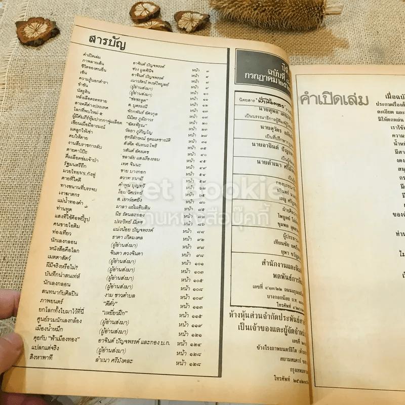 ฟ้าเมืองทอง ฉบับที่ 88 ก.ค.2526