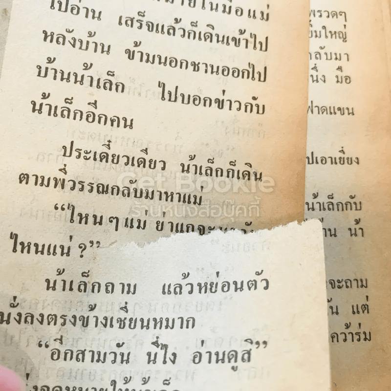 ฟ้าเมืองทอง ฉบับที่ 69 ธ.ค.2524