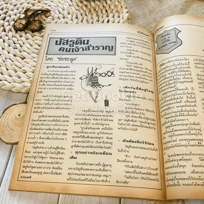 ฟ้าเมืองทอง ฉบับที่ 76 ก.ค.2525
