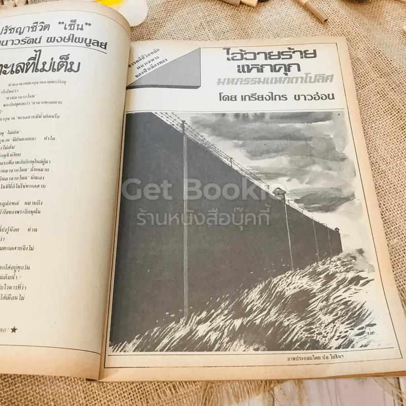 ฟ้าเมืองทอง ฉบับที่ 94 ม.ค.2527