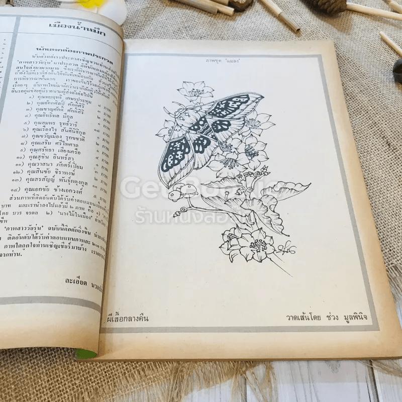 ฟ้าเมืองทอง ฉบับที่ 52 ก.ค.2523