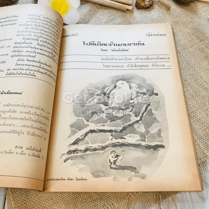 ฟ้าเมืองทอง ฉบับที่ 42 ก.ย.2522