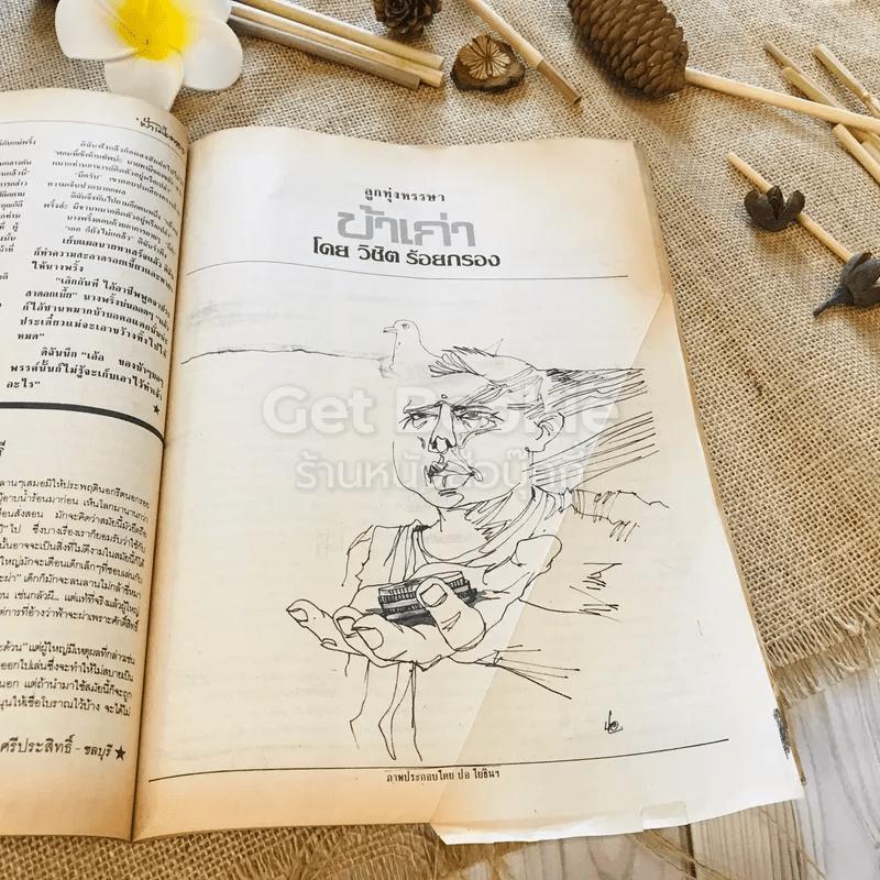 ฟ้าเมืองทอง ฉบับที่ 96 มี.ค.2527