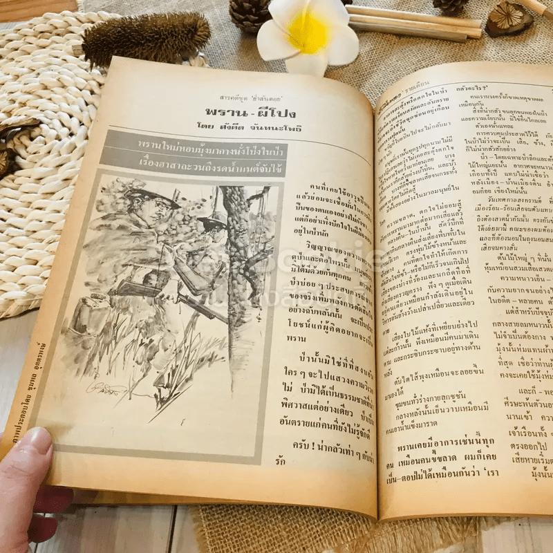 ฟ้าเมืองทอง ฉบับที่ 64 ก.ค.2524