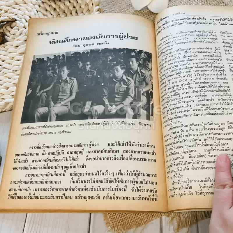 ฟ้าเมืองทอง ฉบับที่ 25 เม.ย.2521