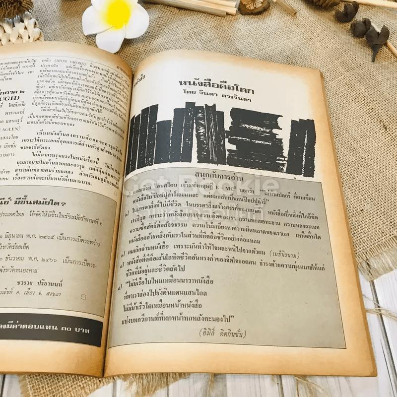 ฟ้าเมืองทอง ฉบับที่ 49 เม.ย.2523