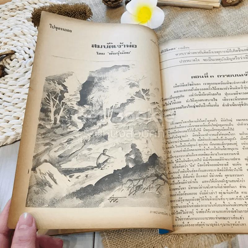 ฟ้าเมืองทอง ฉบับที่ 31 ต.ค.2521